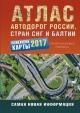 Атлас автодорог России стран СНГ и Балтии. Приграничные районы